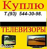 Куплю Lcd телевизоры Б/у Samsung, Lg. Рабочий и не рабочий.(93)5443098