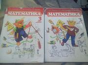 Математика 3класс Гейдман