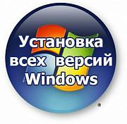 Настройка компьютеров, переустановка , установка любого ПО Антивирусы