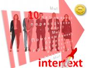 Апостиль на диплом и на другие документы об образовании - Intertext