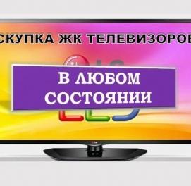 Б/У Куплю LCD LED телевизоры LG, SAMSUNG...  а также и другую бытовую технику из дома.