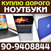 Куплю Ноутбуки и Ультрабуки, Macbook. Максимально Дороже.