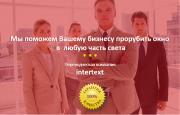Перевод и локализация сайта (web-сайта) — Intertext
