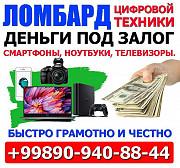 Деньги под залог. Займы под залог цифровой Техники (техноломбард).