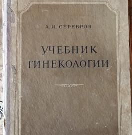 А.И.Серебров. Учебник гинекологии (1957г.)