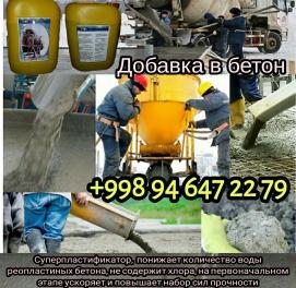 ADD 400 Добавка в батона Пластификатор для ускорения и повышения марки