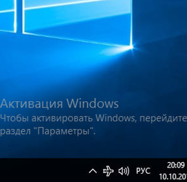 Активация Windows 10/8.1/8/7/XP и Microsoft Office 2019/2016/2013/2010