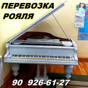 Перевозка пианино, рояля, 90926-61-27, аккуратно, грузчики, на ремнях