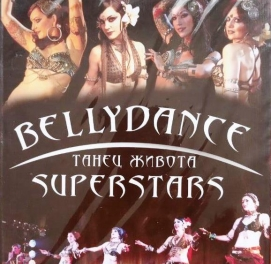 Bellydance Superstars (танец живота)