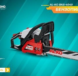 Бензопила AL-KO BKS-4040 (Domtexno.uz)