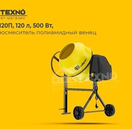 Бетоносмеситель БСЛ-120П, 120 л, 500 Вт,