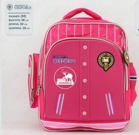 Брендовые рюкзак OXFORD для школьников