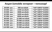 Uzmobile Акция Мегабайт - 30 кунлик интернет пакетлар