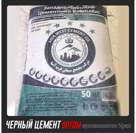 Черный цемент оптом, прямые поставки из Ирана