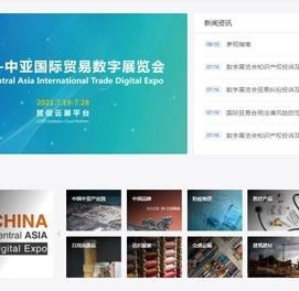 China - Central Asia International Trade Digital Expo