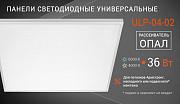 Светодиодные универсальные панели Wolta Ulpd 595*595*19мм