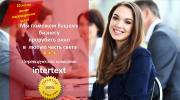 Профессиональная переводческая компания Intertext