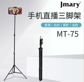 Доставка бесплатно Jmary M-75 tripod штатив гарантия есть