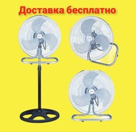 ДОСТАВКА БЕСПЛАТНО / Вентилятор 3 в 1 (Ventilyator ) Акция / скидка