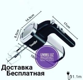 ДОСТАВКА / Миксер Sonifer SF-7017