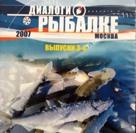 ДВД-диски (о рыбалке) 5 шт.