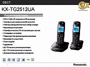 Радиотелефон Panasonic Dect Kx-tg2512uam