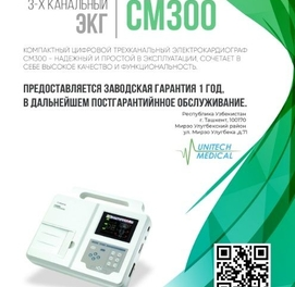 ЭКГ аппарат COMEN CM300 3 х канальный