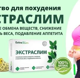 Экстраслим средство для похудения