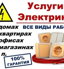 Электрик вызов профессионала