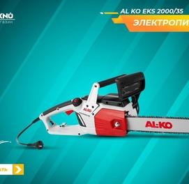 Электропила AL KO EKS 2400/40 Plus (Domtexno.uz)