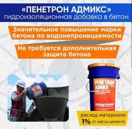 Гидроизоляционная добавка в бетон Пенетрон Адмикс ( Penetron Admix )