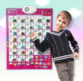"""Говорящая азбука. Интерактивный плакат """"Говорящий букваренок"""""""