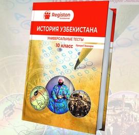 История Узбекистана универсальные тесты (10-класс)