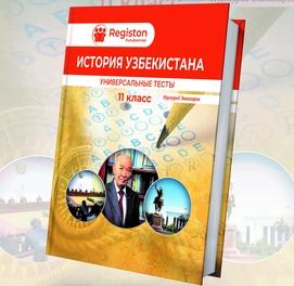 История Узбекистана универсальные тесты (11-класс)