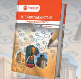 История Узбекистана Универсальные тесты (7-класс)