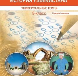 История Узбекистана Универсальные тесты (8-класс)