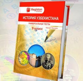 История Узбекистана универсальные тесты (9-класс)
