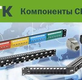 ITK Патч панель и комплектующие СКС
