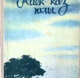 Киек каз юлы (на татар.языке повести и рассказы)