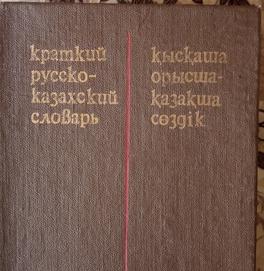 Краткий русско-казахский словарь