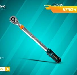 """Ключ динамометрический 1/4""""DR 5-25 T21025N (Domtexno.uz)"""