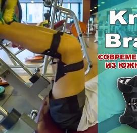Knee Brace - инновационный наколенник-стабилизатор колена