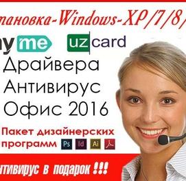 Компьютерный Мастер. Установка Windows. Антивирусов. 1С Бухг