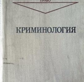 Криминология (юрид.литер)