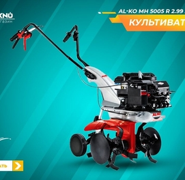 Культиватор бензиновый AL-KO MH 5005 R 2.99 л.с.