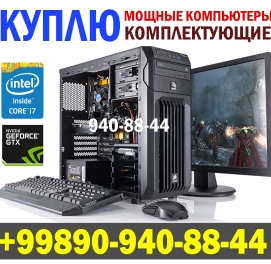 Купим Ваш Компьютер. Принтер. Ноутбук. Комплектующие