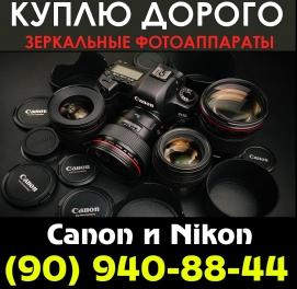 КУПЛЮ Canon 100D 200D 550D 600D 650D 700D 6D 7D MARK III 4.