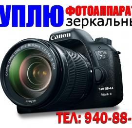 КУПЛЮ Canon 1300D 700D 760D 70D 80D 90D MARK III 4.