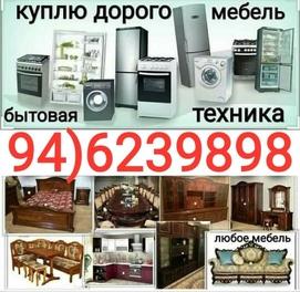 Куплю дорого мебель и бытовой техника
