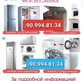 Куплю холодильник мебель